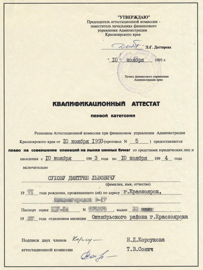 Квалификационный аттестат на право совершения операций на рынке ценных бумаг (1993 год)